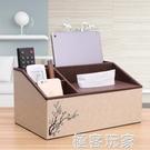 電視遙控器收納盒雜物創意簡約木制板家用茶幾抽紙桌面紙巾盒客廳 極客玩家