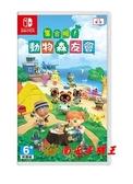 {{南屯手機王}}Nintendo Switch 任天堂 NS 集合啦!動物森友會《中文版》【宅配免運費】