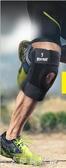 運動護膝夏季騎行籃球男女士戶外跑步登山專業訓練膝蓋裝備 伊鞋本鋪