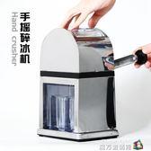 商用酒吧刨冰機手搖碎冰機手動刨冰機 雞尾酒冰塊顆粒機沙冰器 WD魔方數碼館