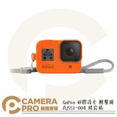 ◎相機專家◎ 出清 免運 GoPro 矽膠護套 附繫繩 保護套 AJSST-004 熔岩橘 HERO HERO8 公司貨