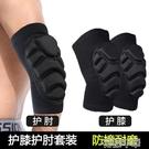 護膝運動護膝男女舞蹈跪地防撞加厚膝蓋海綿戰術爬行訓練護膝護肘套 快速出貨
