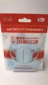 口罩【匠心】兒童醫用口罩 3D彈力口罩 5枚/包 S號 適用5-8歲小童 顏色隨機出貨【艾保康】