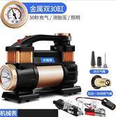 車載打氣泵 充氣泵雙缸輪胎電動小轎車汽車加氣泵車用 BF8911【旅行者】