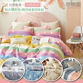 台灣製造100%純棉-可包覆床墊35cm-特大雙人薄床包+雙人兩用被套四件組-多款任選-夢棉屋