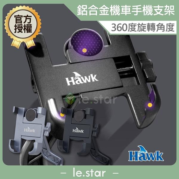 Hawk H71鋁合金機車手機架 360度 手機架 車架 導航 支架 機械式 牢固 防震