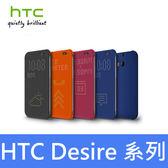 ◇HTC Desire 826  (HC M170) Dot View 原廠炫彩顯示保護套/智能/洞洞殼/皮套/保護殼/連強貨