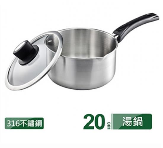 【PERFECT理想】金緻316不銹鋼湯鍋 20CM附蓋 /湯鍋/泡麵鍋/牛奶鍋(KH-36820)