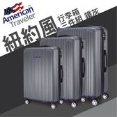 American Traveler紐約系列(20+24+28吋)抗刮超輕量三件組行李箱(灰) 伸縮箱 旅行箱