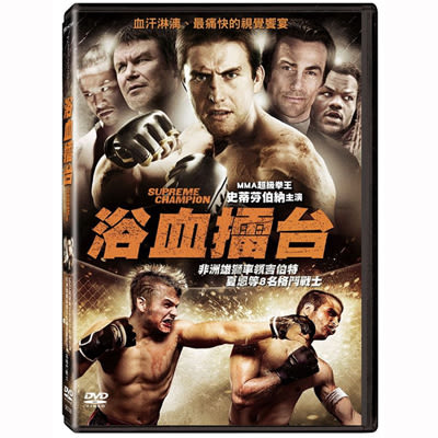 浴血擂台DVD