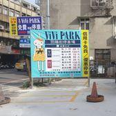 【南港區-昆陽街停車場】連續30日停車$1399元無限次數進出ViVi PARK昆陽街停車場