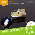 LED汽車改裝 零件批發 T10-COB Canbus白光示寬燈 (X-134-15-01)