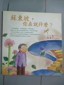 【書寶二手書T9/兒童文學_XCR】蘇東坡,你在說什麼?_王心慈