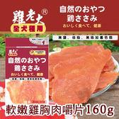 [寵樂子]《雞老大》寵物機能雞肉零食 - CBP-25 軟嫩雞胸肉嚼片 125g / 狗零食