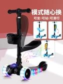 滑板車 滑板車兒童1-3-6-12歲小孩滑滑三合一寬輪單腳寶寶踏板溜溜車可坐 【快速出貨八五折】