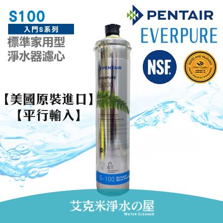 Pentair Everpure S-100 標準家用型濾心/濾心 美國進口賓特爾公司貨【平行輸入】.贈餘氯測試液