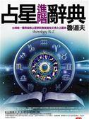 (二手書)占星進階辭典