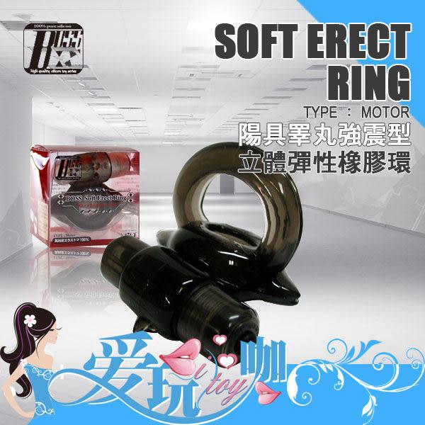 【陽具睪丸強震型】日本 MODE DESIGN 立體彈性橡膠環 BOSS SOFT ERECT RING TYPE MOTOR 屌環