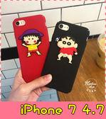 【萌萌噠】iPhone 7  (4.7吋)  韓國熱銷 立體卡通小丸子&小新保護殼 包邊防摔 磨砂硬殼 手機殼