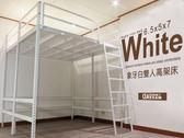 【空間特工】《簡約架高床架》雙人床架 挑高床 高架床 象牙白免螺絲角鋼床架 含樓梯 D2WE709