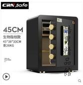 CRN希姆勒保險櫃家用指紋密碼45cm 60cm小型隱形保險箱床頭全鋼防盜 酷男精品館
