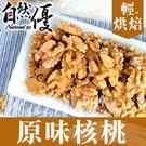 輕烘焙原味核桃仁150g 自然優 日華好物 (任選6件禮盒專用品項)
