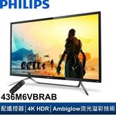 PHILIPS 43型4K HDR廣視角螢幕( 436M6VBRAB )