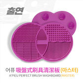 韓國 Apieu 吸盤式可固定刷具清潔板 1入【BG Shop】