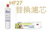 《3M》HF27洗滌清潔淨水系統替換濾心【洗菜不用再擔心吸附餘氯】【商用大流量】【3M授權經銷】