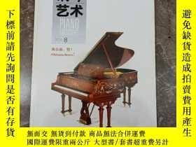 二手書博民逛書店罕見鋼琴藝術2014年8月Y413992