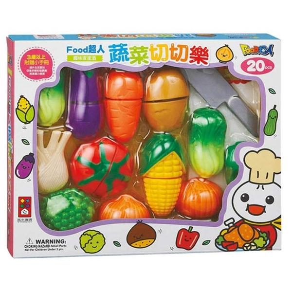 風車童書 FOOD超人趣味家家酒~蔬菜切切樂