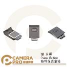 ◎相機專家◎ DJI 大疆 Osmo Action USB-C 接口保護蓋 防塵 防水 可拆卸 原廠配件 公司貨