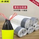 垃圾袋 米拓10卷厚實垃圾袋家用加厚抽繩手提式中號廚房穿繩抽口式方形-享家