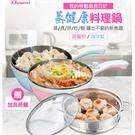 多偉1.5L蒸健康料理鍋 EC-150