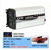 逆變器 長技大功率逆變器12V24V48V60V轉220電源轉換器5000W家用貨車載? 爾碩LX