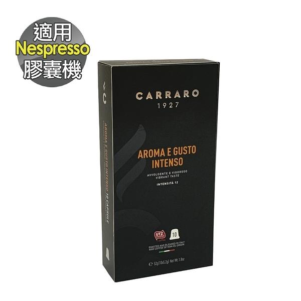 Nespresso 膠囊機相容 Carraro Aroma e Gusto Intenso 咖啡膠囊 (CA-NS25)