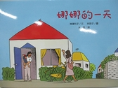 【書寶二手書T4/少年童書_DR5】娜娜的一天_神澤利子