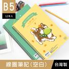 珠友 SS-18102 B5/18K 空白圈裝筆記本/加厚/記事本/360度翻頁/線圈筆記/學生用品/80張(12本)