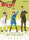 (二手書)義呆利Axis powers(2)