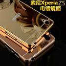 88柑仔店~索尼Z5金屬邊框電镀镜面背板後蓋E6603保護殼E6683手機套