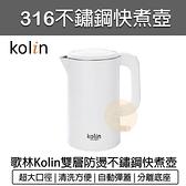 【南紡購物中心】KOLIN 歌林 316不鏽鋼雙層防燙快煮壺 KPK-LN207