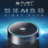 鴻海_富連網家 智能AI音箱