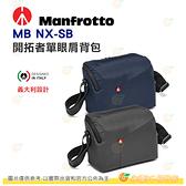 曼富圖 Manfrotto MB NX-SB-IIBU 藍 NX-SB-IIGY 灰 開拓者單眼肩背相機包 適用1機2鏡