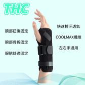 THC通用型手腕固定板/ 護腕 H3349|不分左右手