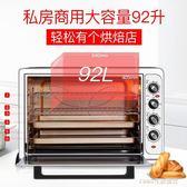 電烤箱 家用烘焙多功能全自動私房商用烤箱大容量90升 220V igo 1995生活雜貨