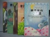 【書寶二手書T5/少年童書_QEL】睡不著的小老鼠_沙拉的柳樹_蘿西與巨人等_共5本合售_附光碟