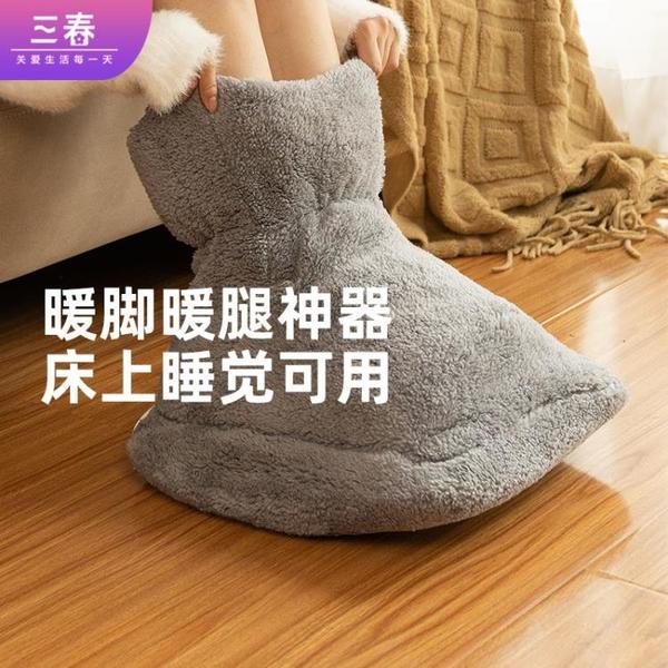 暖腳寶 三春暖腳寶插電電暖鞋女充電電熱取暖器加熱捂腳墊床上暖足腿神器 全館免運