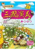 三國演義(2)三顧茅廬(附VCD)
