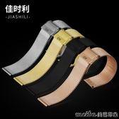 佳時利鋼錶帶dw男錶鍊女不銹鋼金屬米蘭鋼帶代用蘋果羅西尼天王等 美芭