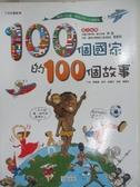 【書寶二手書T1/少年童書_EFN】100個國家的100個故事_黃根基